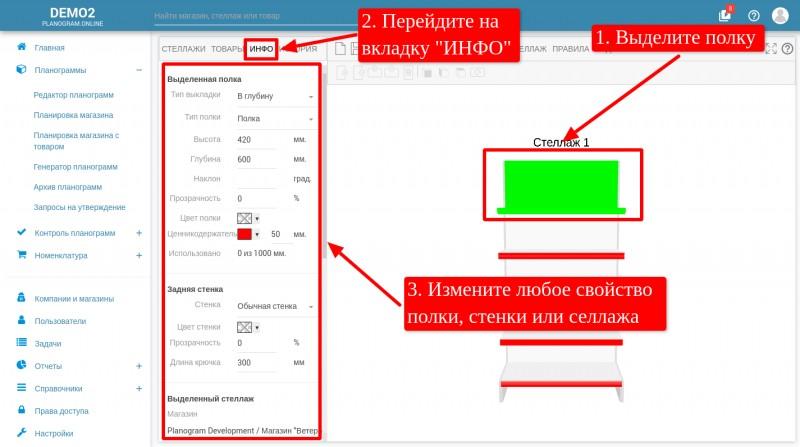 Изменение характеристик стеллажа в редакторе планограмм