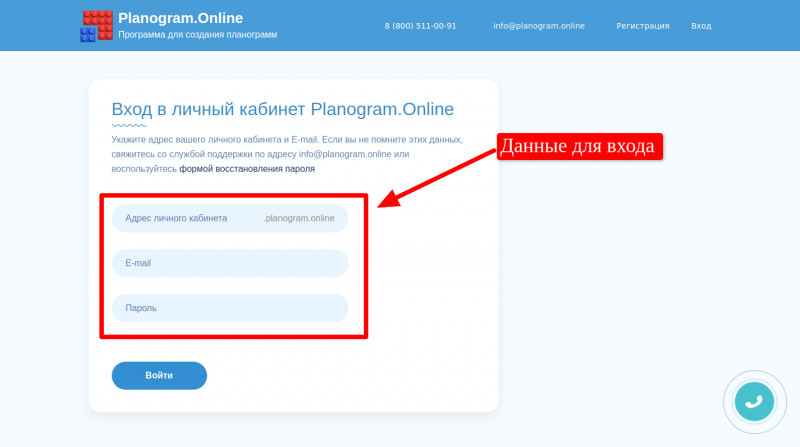 Форма входа с главной страницы сайта