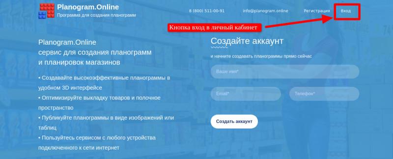 Вход в личный кабинет Planogram.Online с главной страницы сайта