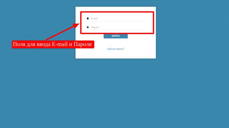 Вход в личный кабинет Planogram.Online