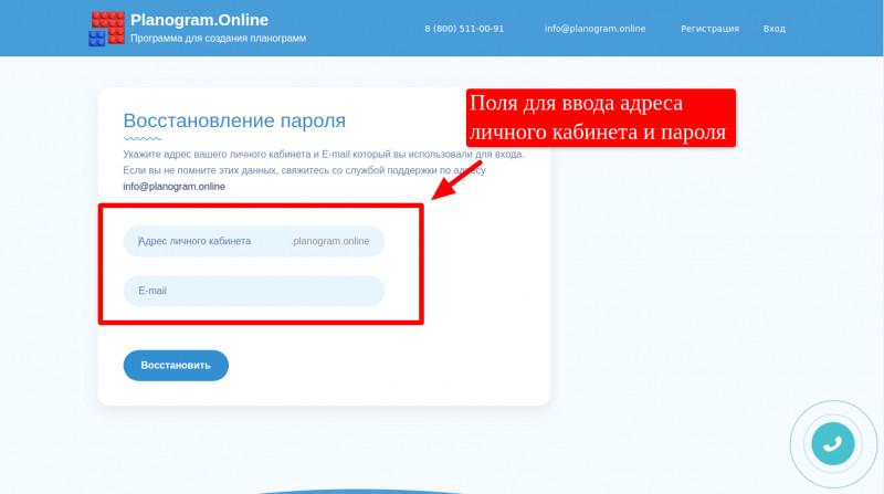 Форма восстановления пароля от личного кабинета Planogram.Online